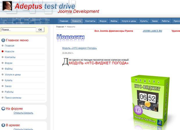 Adeptus Test Drive