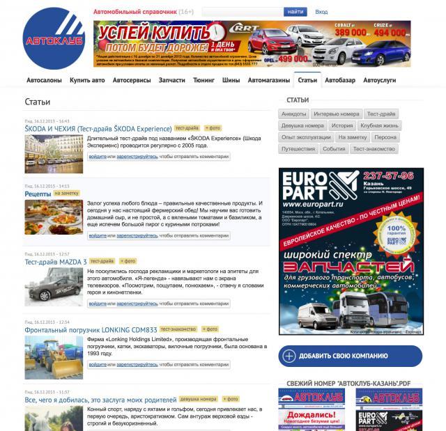 Журнал Автоклуб
