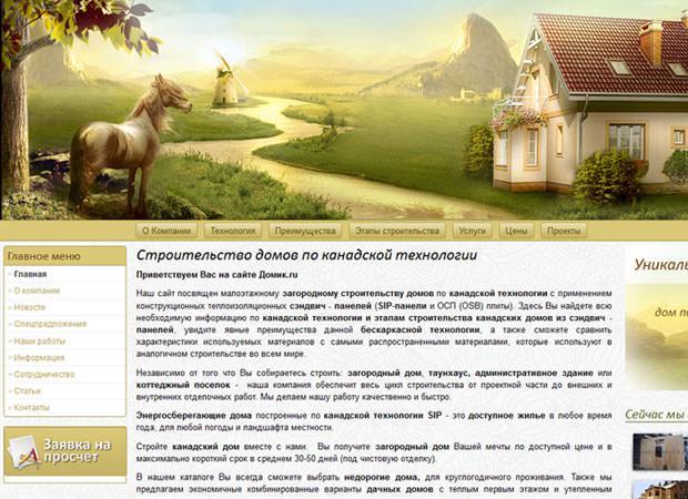 Редизайн сайта компании «Готовый дом»