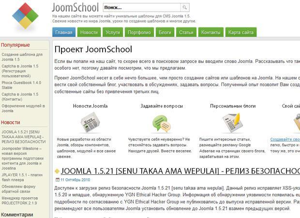JoomSchool
