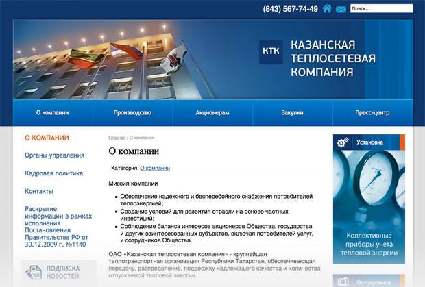 Казанская теплосетевая компания