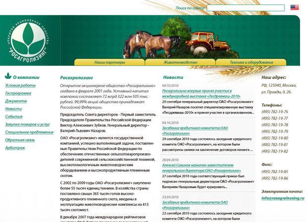 Редизайн сайта «Росагролизинг»