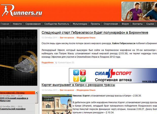 Спортивный портал Runners.ru