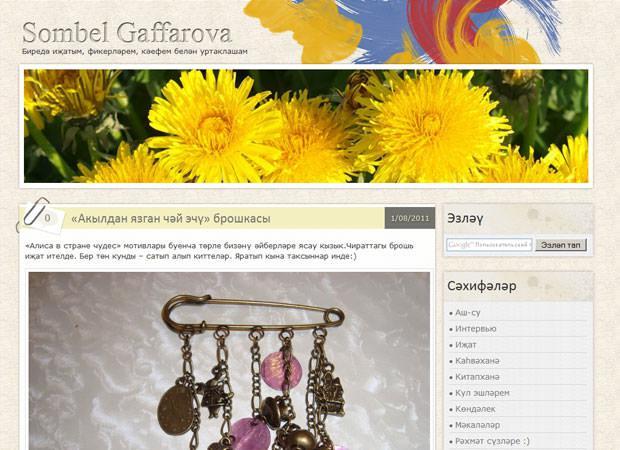 Блог Sombel Gaffarova
