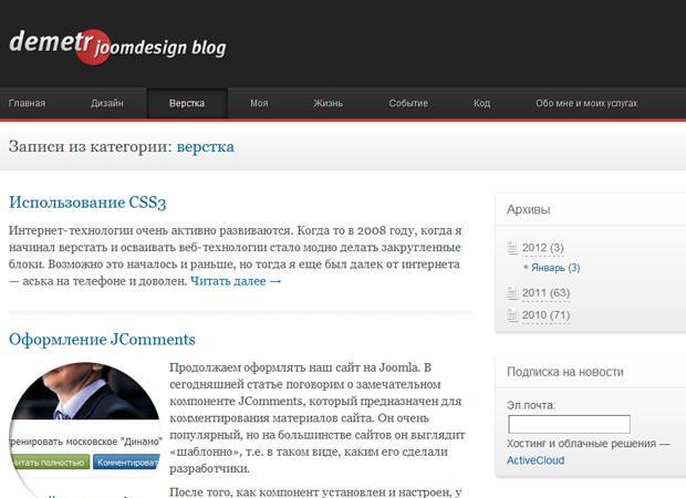 Тема для блога на WordPress