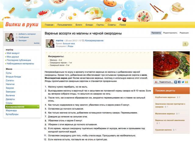 Кулинарный сайт Вилкивруки