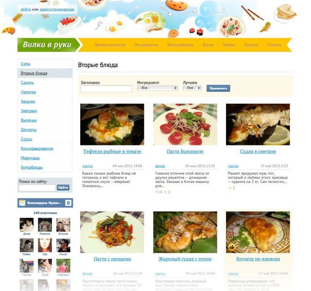 Редизайн сайта Вилкивруки